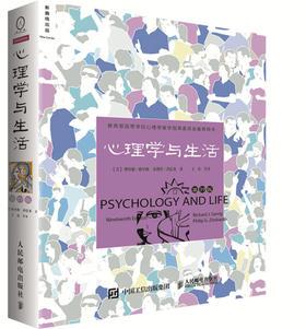 心理学与生活(第19版)中文平装版