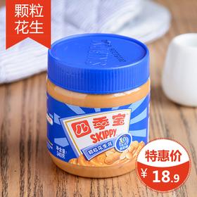 颗粒花生酱 四季宝面包饼干伴侣拌面酱 火锅调料蘸料340g