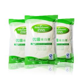 百钻食用绵白糖400g原装烘焙原料*3袋