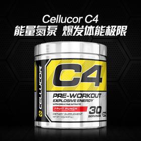 C4能量肌酸氮泵 爆发你的体能极限 30份/60份