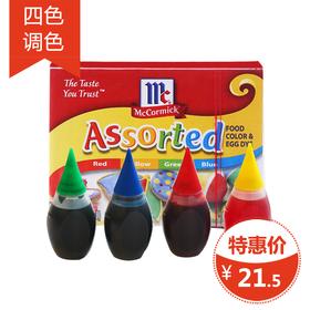 烘焙色素原料味好美 食用奶油色素 调色4色