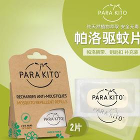 法国帕洛ParaKito  天然驱蚊片2片装