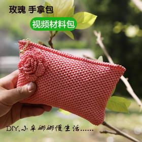 玫瑰手拿包 花朵休闲包 diy手工手织编织毛线钩针材料包视频教程
