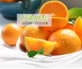 【秭归伦晚脐橙(10斤装)】  最后一批  买10送1包邮