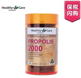 澳洲HealthyCare黑蜂胶软胶囊2000mg软胶囊200粒(包邮包税)