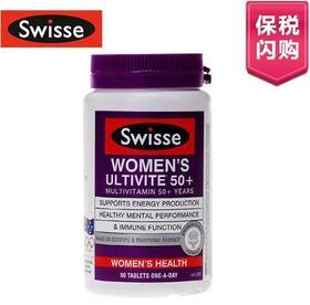 澳洲Swisse中老年女性50岁以上复合维生素 综合营养 90粒(包邮包税)