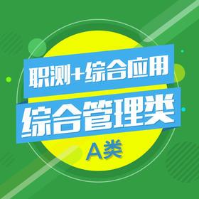 2017年事业单位考试《职测+综合应用》(A类)优惠联报