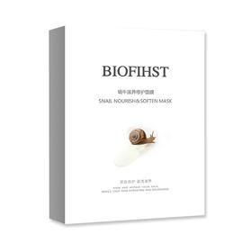 BIOFIHST蜗牛滋养修护面膜