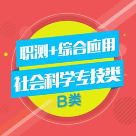 2017年事业单位考试《职测+综合应用》(B类)优惠联报