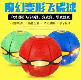 飞碟球发泄玩具