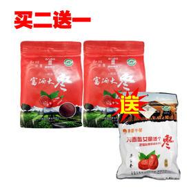 买两包春蕾午餐新疆爱心富硒特级枣(248g)送一包养生枣(500g)