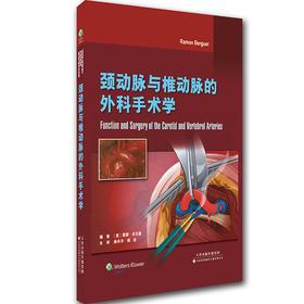 颈动脉与椎动脉的外科手术学☆