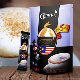【520特惠】 CEPHEI 奢斐卡布奇诺白咖啡三合一 500g