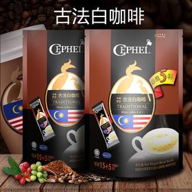 【南海网微商城】 CEPHEI 奢斐古法白咖啡三合一 800g 赠卡布奇诺随享装一包(内含5条)