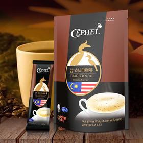 【南海网微商城】CEPHEI 奢斐古法白咖啡三合一 200g