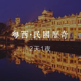 粤西 · 民国故事中的历奇之旅 2天1夜