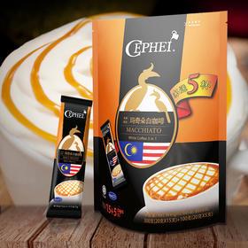 【南海网微商城】CEPHEI 奢斐玛奇朵白咖啡三合一 加送装 400g 赠古法随享装一包(内含5条)