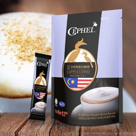 【南海网微商城】 CEPHEI 奢斐卡布奇诺白咖啡三合一 125g
