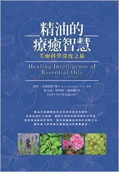 台灣新書 | 精油的療癒智慧:芳療科學深度之旅
