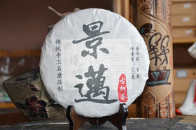 2016年景迈古树纯料春茶357克饼茶