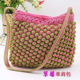 草莓手拿包 花朵休闲包 diy手工手织编织毛线钩针材料包视频教程