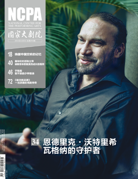 《国家大剧院》杂志2016年5月刊(包邮)