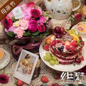 乡田小墅 【粉色的心】母亲节特别款裸蛋糕加花束 礼包