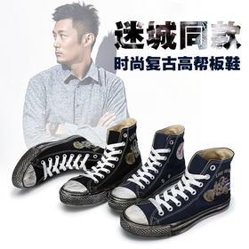 余文乐迷城同款男款帆布鞋
