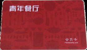 青年餐厅 会员卡(免费办理)