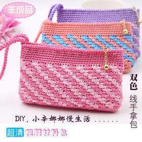 毛线编织钩针 双色手拿包 小辛娜娜原创DIY手工包 材料包