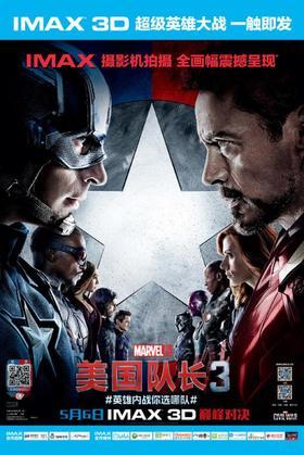 IMAX3DIMAX3D美国队长3 万达全国通用电子码 IMAX万达全国通用电子码