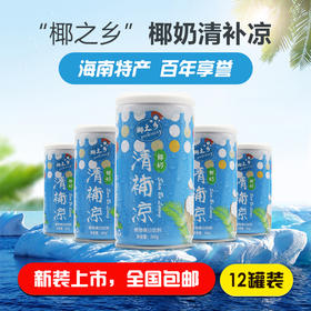 【南海网微商城】椰之乡 椰奶清补凉 1箱12瓶