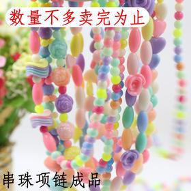 diy儿童串珠玩具链幼儿园手工制作材料益智玩具 项链成品出售