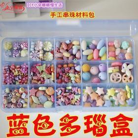 蓝色多瑙盒 小辛娜娜串珠材料包珠子盒diy串珠彩色珠子串珠弹力线