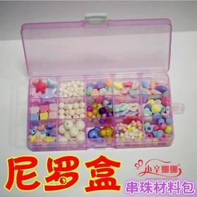 尼罗盒串珠盒 小辛娜娜串珠包手工材料包diy亚克力珠子拼拼豆豆