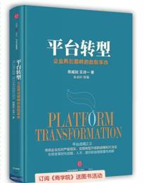 《平台转型:企业再创巅峰的自我革命》(订全年杂志,免费赠新书)