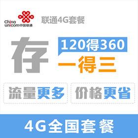 杭州联通4G套餐 一年期存一得三 存120得360 存240得720