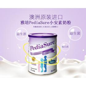 澳洲直邮雅培PediaSure小安素儿童长高奶粉850g【2罐起发】