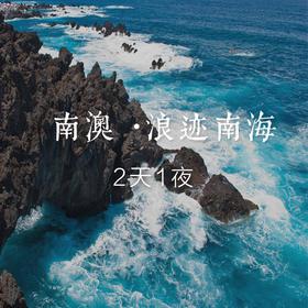 深圳· 南海边上的逍遥踏浪 2天1夜