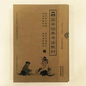 【5.31上午10点秒杀】国学经典书法教材字帖