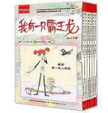 【5.20上午10点秒杀】我有一只霸王龙(全6册),赵闯和杨杨的心灵成长绘本小说,啄木鸟科学艺术小组出品