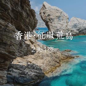 香港 · 征服荒岛远远不是我的极限 2天1夜