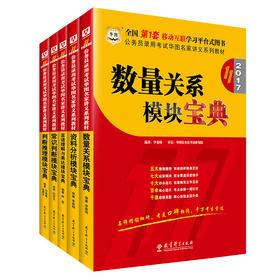 2017年第11版华图名家讲义模块宝典系列 行测5本套