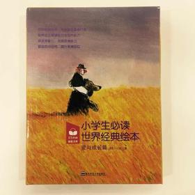【5.30上午10点秒杀】《小学生必读·世界经典绘本》(礼盒装,年龄:6-10岁)