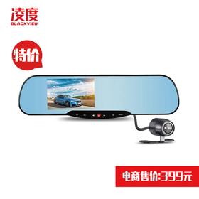 凌度HS850S行车记录仪双镜头后视镜倒车影像一体机
