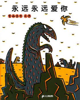 蒲蒲兰绘本馆官方微店:永远永远爱你——来听听恐龙世界里关于亲情的故事吧
