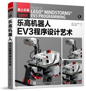 乐高机器人EV3程序设计艺术