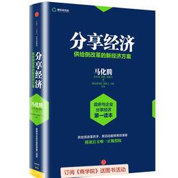 《分享经济:供给侧改革的新经济方案》(订全年杂志,免费赠新书)