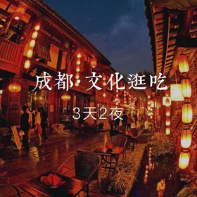 成都 · 蓉城旧巷里的文化逛吃 3天2夜