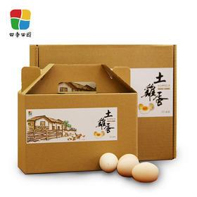 【土鸡蛋】河源连平山林散养土鸡蛋 30枚 约3斤 广东省内配送